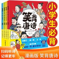 笑背唐诗(全4册) 漫画版 小学1-6年级 看趣味漫画学古诗词 扫码听诗(全书包含小学阶段需要掌握的100首唐诗)