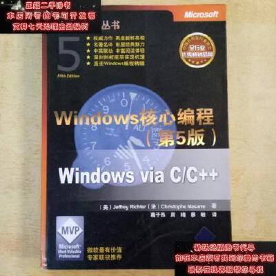 【二手旧书9成新】微软技术丛书:Windows核心编程(第5版)9787302184003