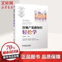 房地产基础知识轻松学 机械工业出版社