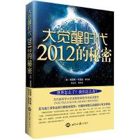 大觉醒时代:2012的秘密(当代新科学大奖提勒斯图书奖获奖图书)