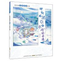 高洪波诗情童话绘本:波斯猫派克在冬天的奇遇