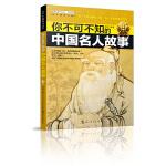 (全新版)学生探索书系・你不可不知的中国名人故事