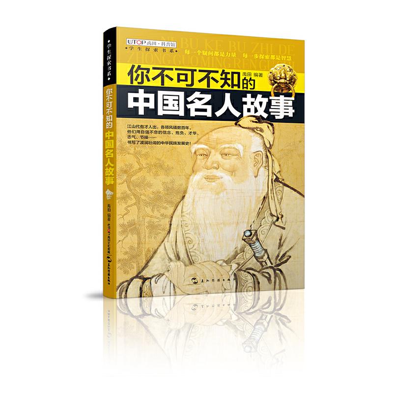 """(全新版)学生探索书系·你不可不知的中国名人故事 开启中国学生""""中外大视野""""的百科知识读本,经典版本全新改版"""