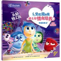 受欢迎的我――迪士尼情商培养双语故事6:学会控制情绪