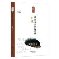 浙江方言资源典藏・余杭
