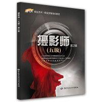 摄影师(五级)第2版――1+X职业技术・职业资格培训教材