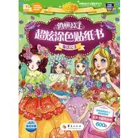 俏丽公主超炫涂色贴纸书:童话公主