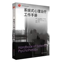 系统式心理治疗工作手册(心理治疗经典与前沿译丛)