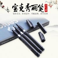 宝克书法笔 签字笔(大楷/中楷/小楷)签名笔 书法练习笔 提名笔