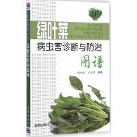 绿叶菜病虫害诊断与防治图谱 9787508287546