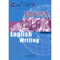 基础英语写作(第二版)