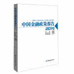 中国金融政策报告2019