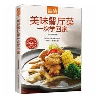 食在好吃--美味餐厅菜一次学回家