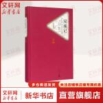双城记 人民文学出版社
