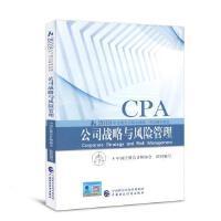 备考2019注册会计师教材全国统一考试注会辅导教材 公司战略与风险管理教材 CPA注册会计师 出版社教材考试辅导书