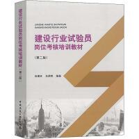 建设行业试验员岗位考核培训教材(第2版) 中国建筑工业出版社