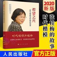 希望之光――时代楷模张桂梅的故事(2020) 融媒体版 人民出版社