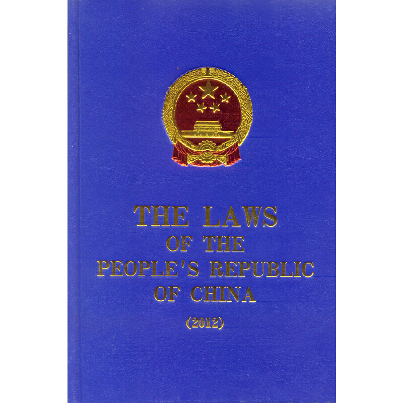 THE LAWS OF THE PEOPLE'S REPUBLIC OF CHINA (2012)