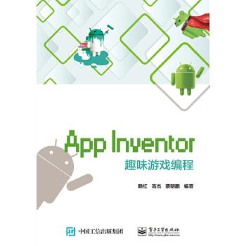 App Inventor趣味游戏编程