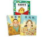 我爸爸+我妈妈+我喜欢书(全3册)——清华附小推荐的经典畅销儿童绘本 《我爸爸》 《我妈妈》!