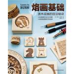 烙画基础:烫木成画的技法秘诀