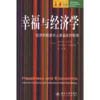 幸福与经济学:经济和制度对人类福祉的影响