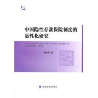 中国隐性存款保险制度的显性化研究