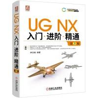 UG NX入�T�M�A精通 第3版