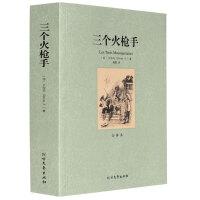 三个火枪手 全译本 正版 书籍 新华书店畅销书 世界经典文学名著 小说