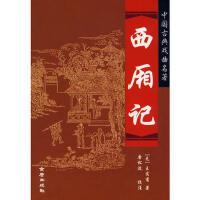 西厢记-中国古典戏曲名著 9787508251790