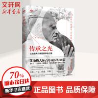 传承之光 艾扬格大师百年诞辰纪念版 海南出版社