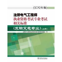 注册电气工程师执业资格考试专业考试相关标准(发输变电专业)(上、下册)(2012年版)