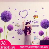 3D立体客厅电视背景墙面卧室房间装饰墙纸自粘墙贴纸贴画富贵竹子 08 紫色蒲公英 特大