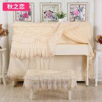 钢琴罩电钢琴布 尘罩半罩琴凳罩 盖布套现代简约欧式韩国Z定制 常规双人 琴+凳