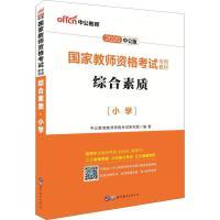 中公教师 综合素质(小学) 中公版 2020 世界图书出版公司
