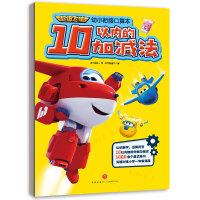 超级飞侠幼小衔接口算本 10以内的加减法 天地出版社