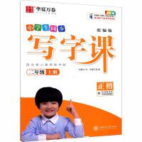 写字课 2年级 上册 全彩版 上海交通大学出版社