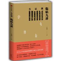 书法课:临帖九讲