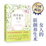四季养生全书(现代女性必备的二十四节气养生法,应季养生,过不生病、不衰老的生活)