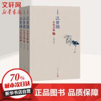 汪曾祺小说全编 增订版 全集版(3册) 人民文学出版社