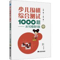 少儿围棋综合测试1000题――从10级到1段 中 辽宁科学技术出版社