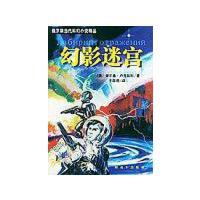 【二手旧书8成新】幻影迷宫 (俄罗斯)谢尔盖・卢克延科 解放军出版社 9787506544276