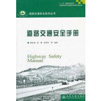 道路交通安全手册
