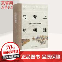 马背上的朝廷 巡幸与清朝统治的建构 1680-1785 江苏人民出版社
