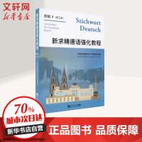 新求精德语强化教程 初级 2(第5版) 同济大学出版社