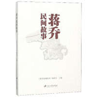 蒋乔民间故事 《蒋乔民间故事》编委会 9787568410380