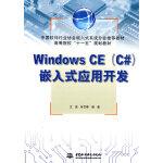 "Windows CE(C#)嵌入式应用开发 (高等院校""十一五""规划教材)"