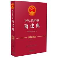 中华人民共和国商法典・注释法典(新三版)