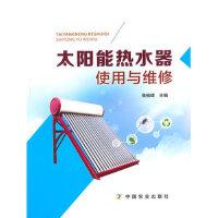 太阳能热水器使用与维修 鲁植雄 9787109187740