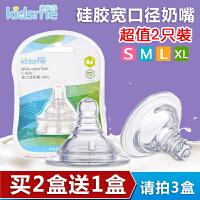 吸奶器kidsme/我婴儿宽口径奶嘴 儿硅胶 宝宝奶嘴(2枚装) 2枚入适用于我宽口奶瓶 S号 03个月